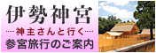 sanguuryokou_banner