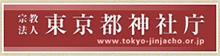 宗教法人 東京都神社庁