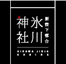 新宿下落合 氷川神社